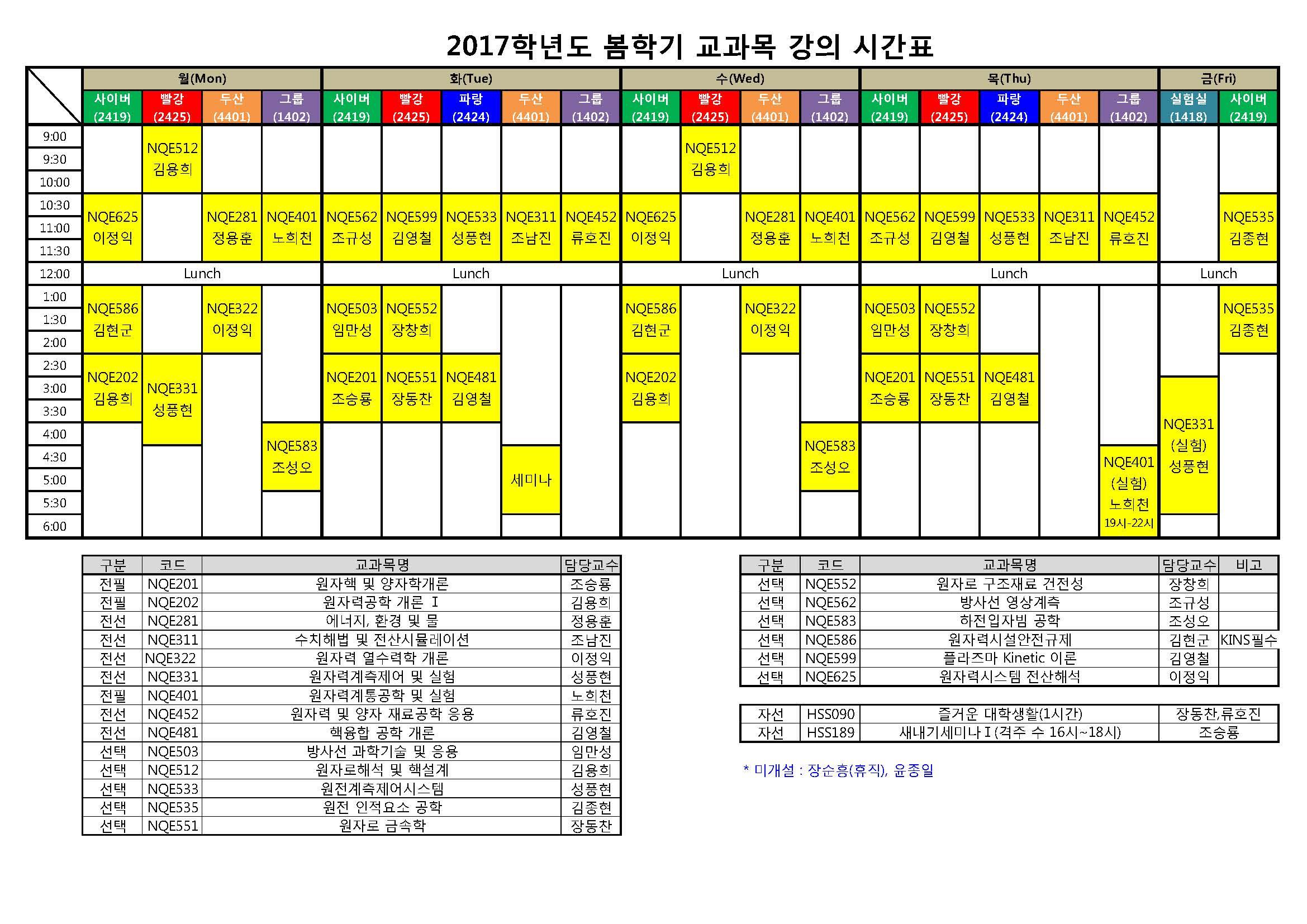 2017 봄학기 시간표.jpg