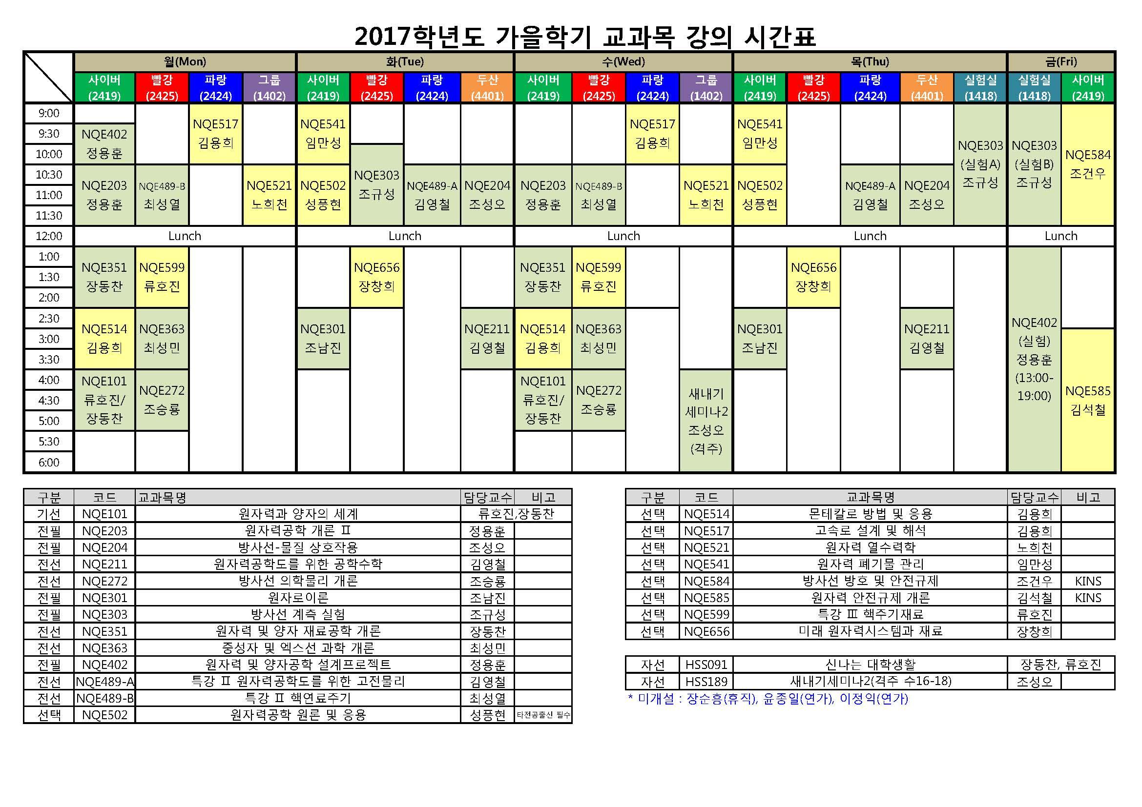 2017 가을학기(20170904).jpg