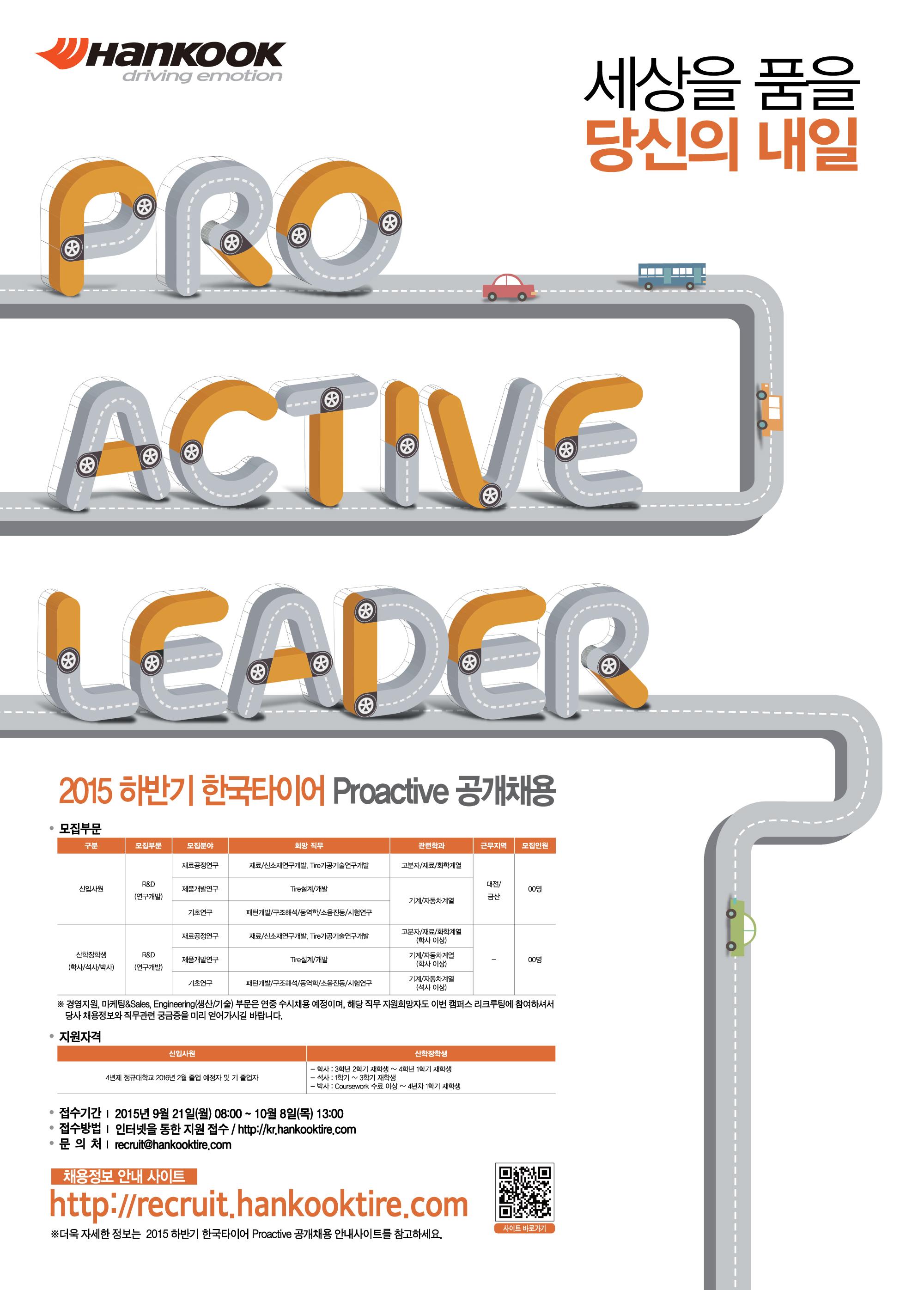 (첨부2)한국타이어_포스터_1번.jpg