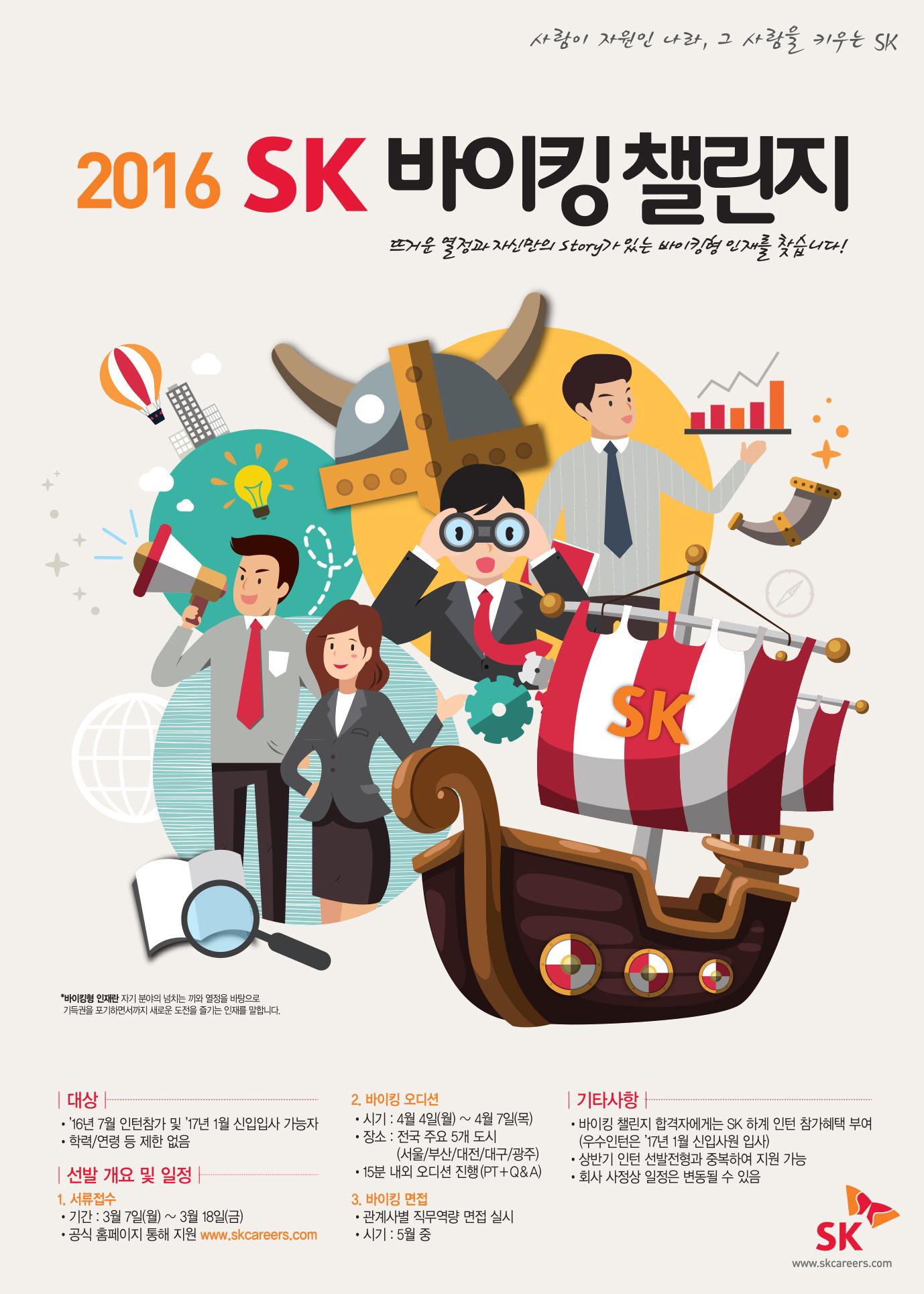 2016 SK 바이킹 챌린지 포스터.jpg