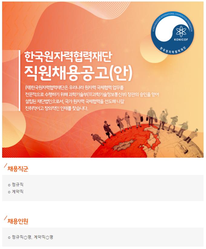 한국원자력협력재단1.png