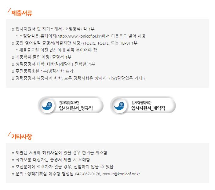 한국원자력협력재단4.png