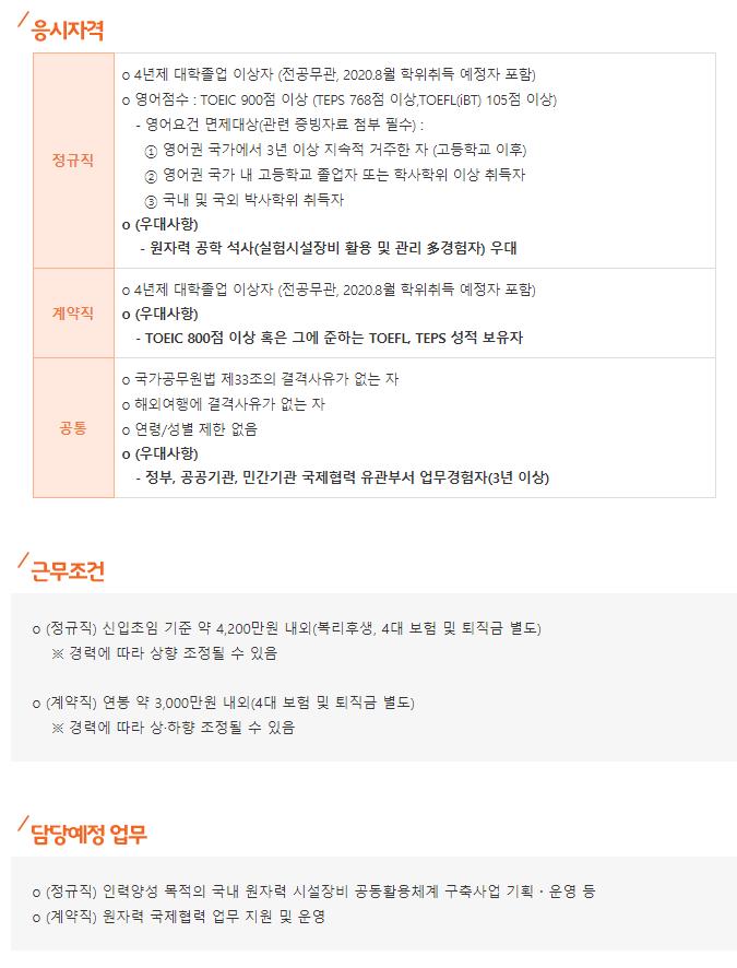 한국원자력협력재단2.png