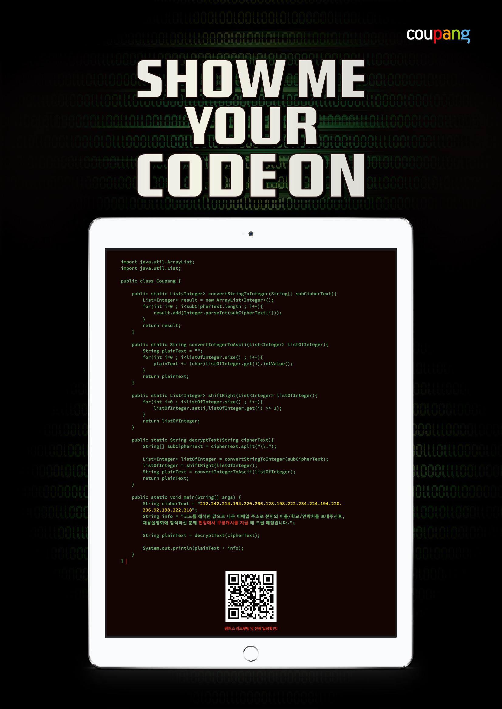 [쿠팡] 2016년 상반기 신입 개발자 채용 포스터 B.jpg