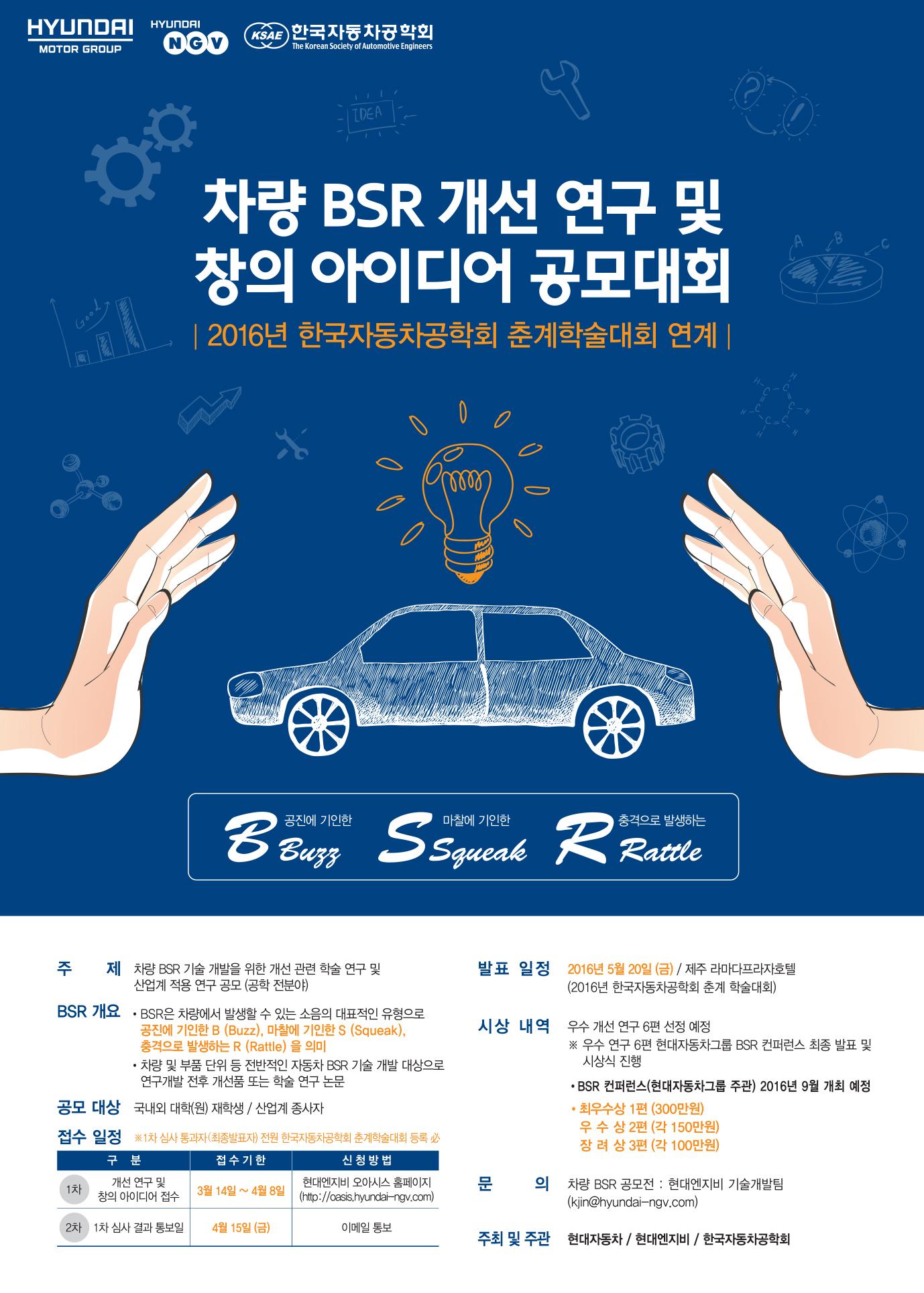 (현대자동차그룹) 차량 BSR 개선 연구 및 창의 아이디어 공모 포스터.jpg