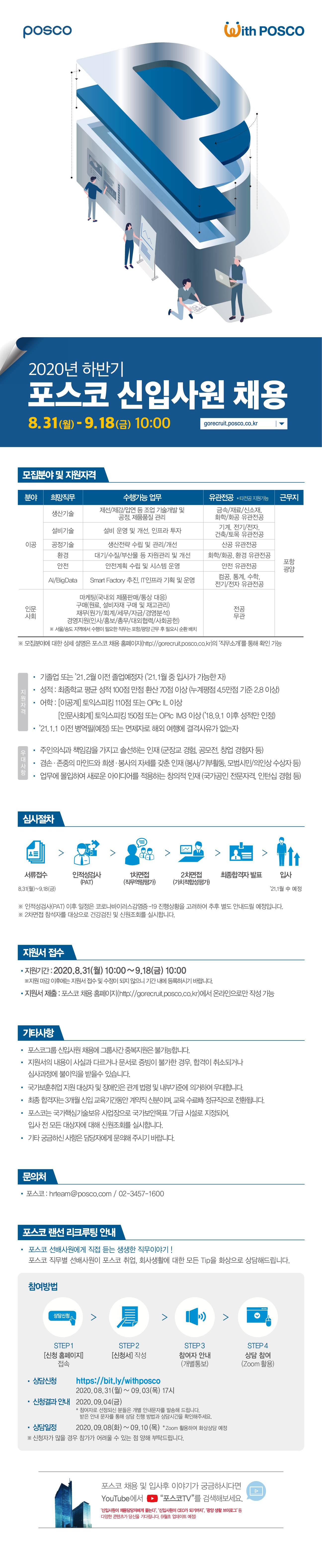 [6차] 2020년 하반기 포스코 신입사원 채용_웹플라이어-01.jpg