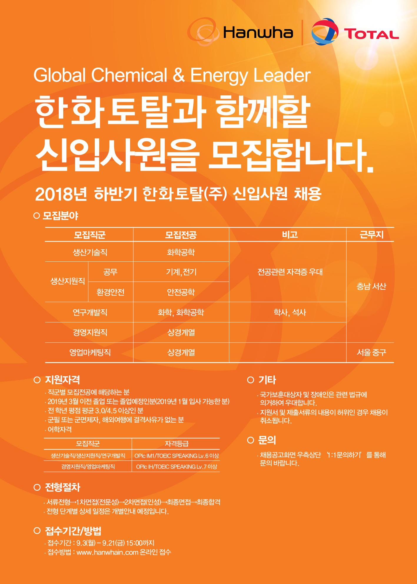 (모집공고용)-2018-하반기-한화토탈-산학장학생_포스터_500X700.jpg