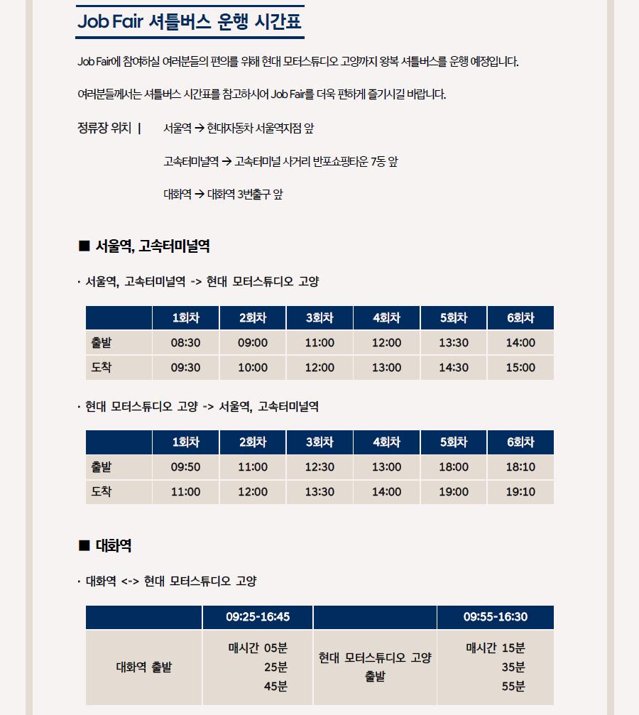 (3)잡페어_셔틀시간표.PNG
