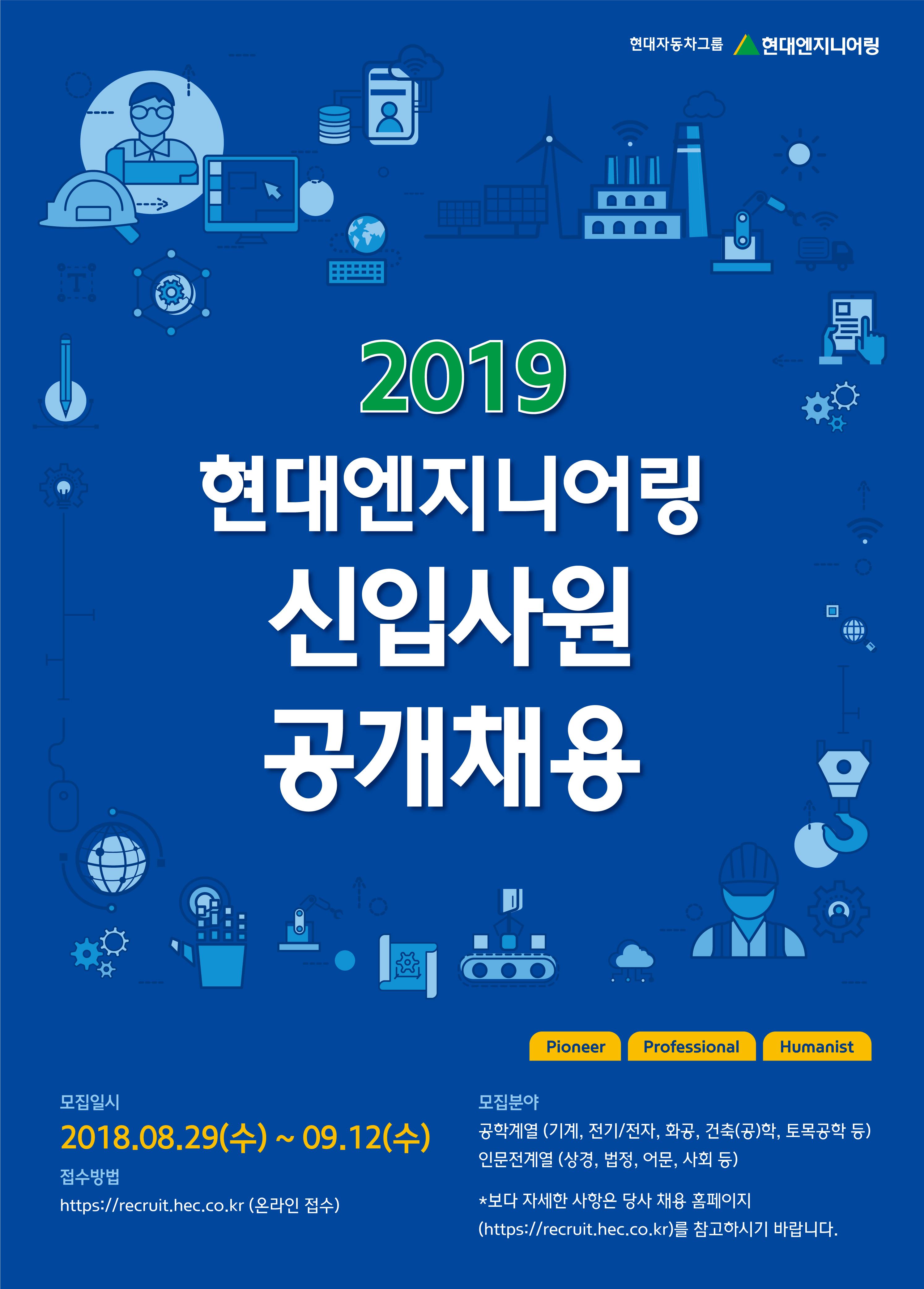 2018 하반기 현대엔지니어링 모집 포스터A.jpg