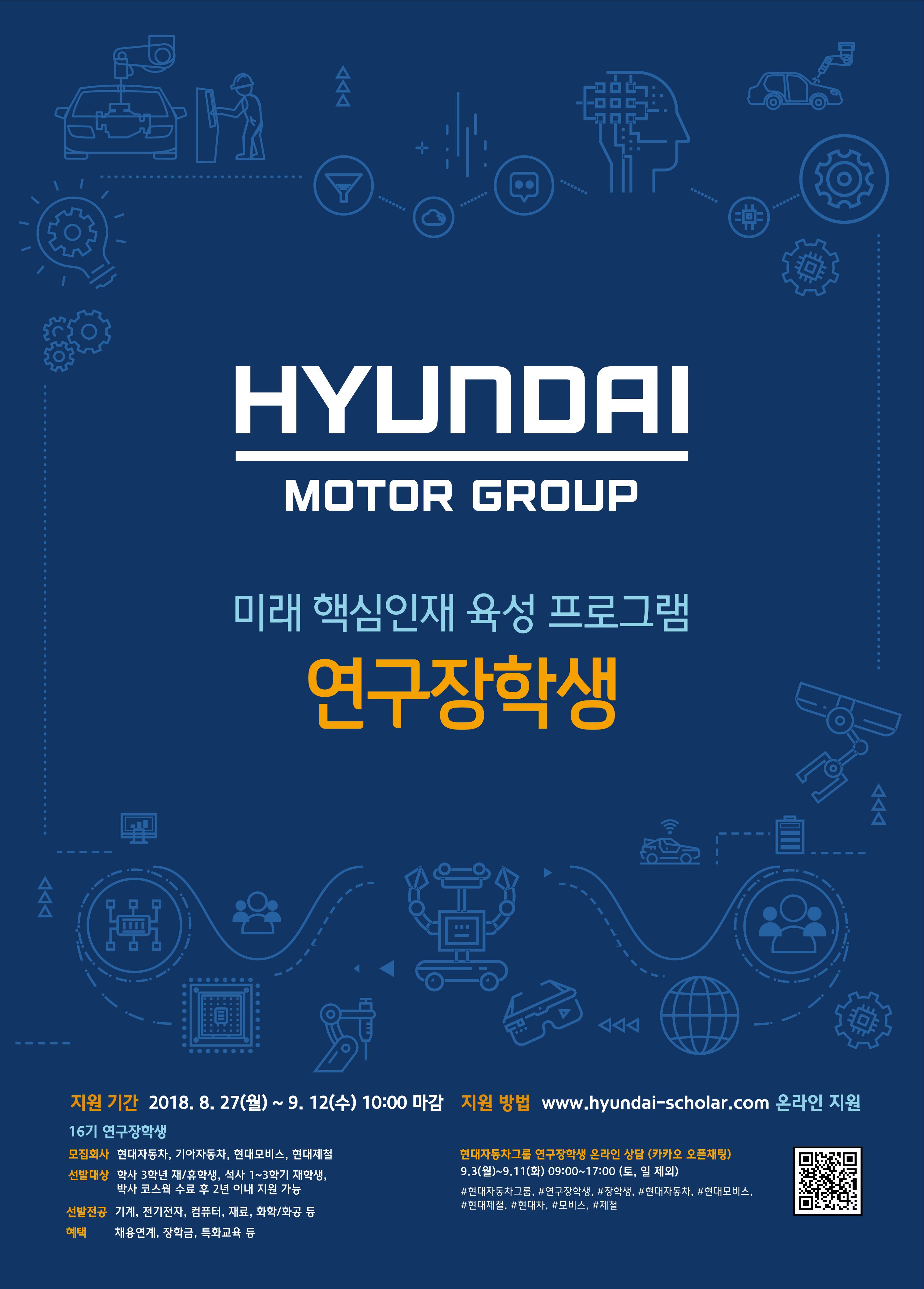 현대자동차그룹_2018 하반기_연구장학생 모집 포스터.jpg