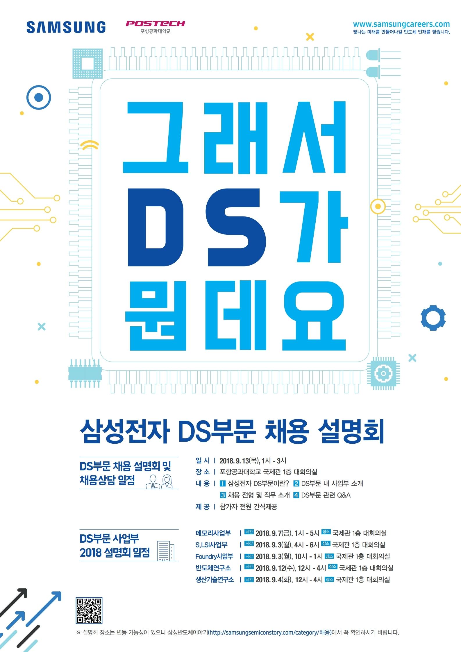 삼성전자 채용 포스터_KAIST.jpg