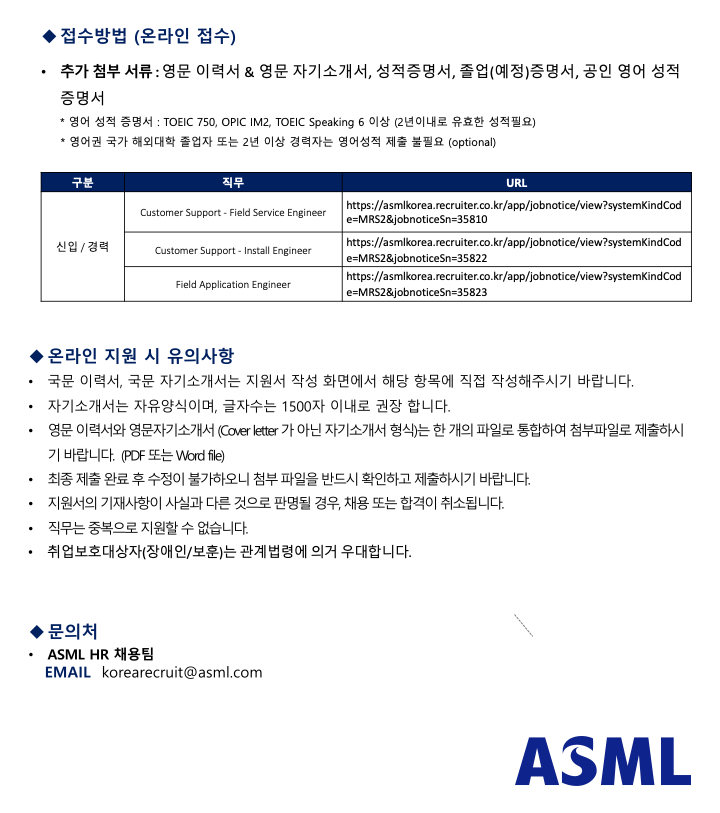 모집요강 2020 하반기 ASML Korea 신입.경력 사원 채용_03.png