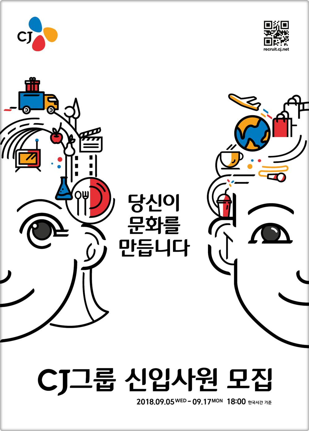 [CJ그룹] 2018 CJ그룹 신입사원 모집_포스터.png