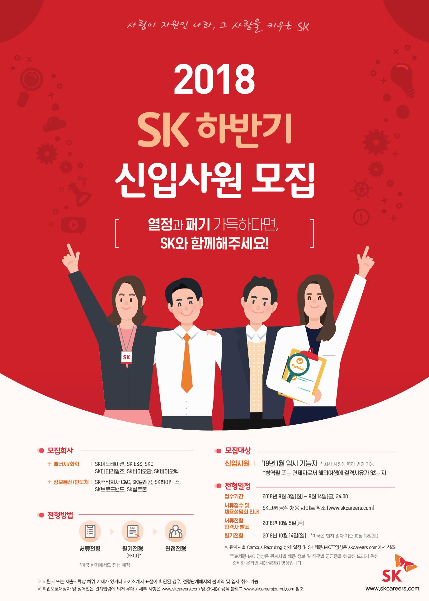2018 SK 하반기 신입사원 모집 포스터.jpg