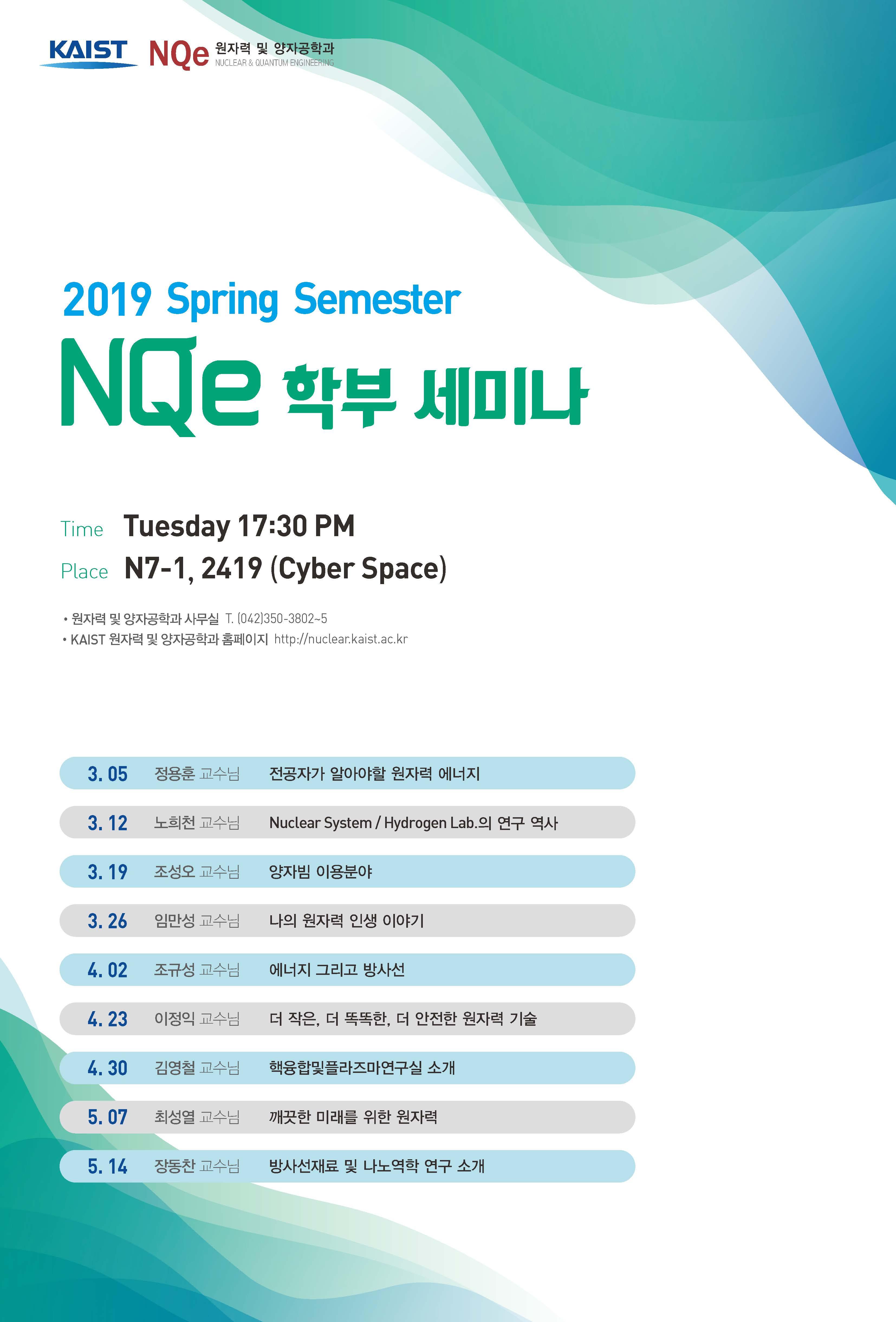 원자력양자공학과 2019봄학기학부세미나 포스터.jpg