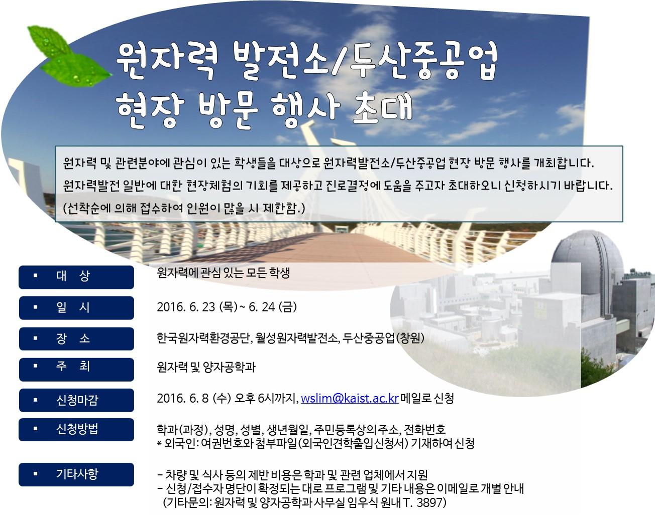 2016 원자력 발전소_두산중공업 현장 방문.jpg