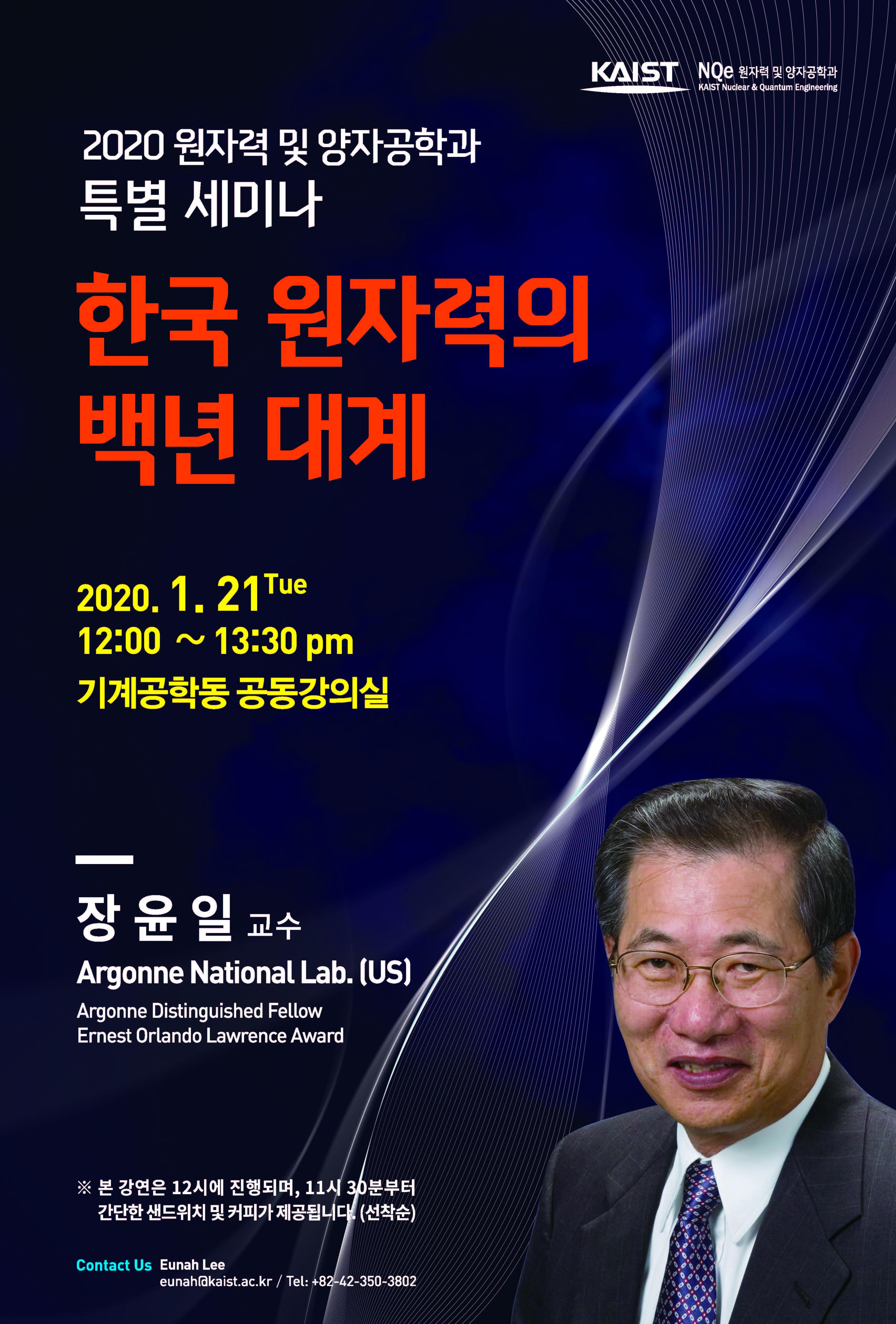 장윤일교수님 강연 포스터(한국원자력의백년대계).jpg
