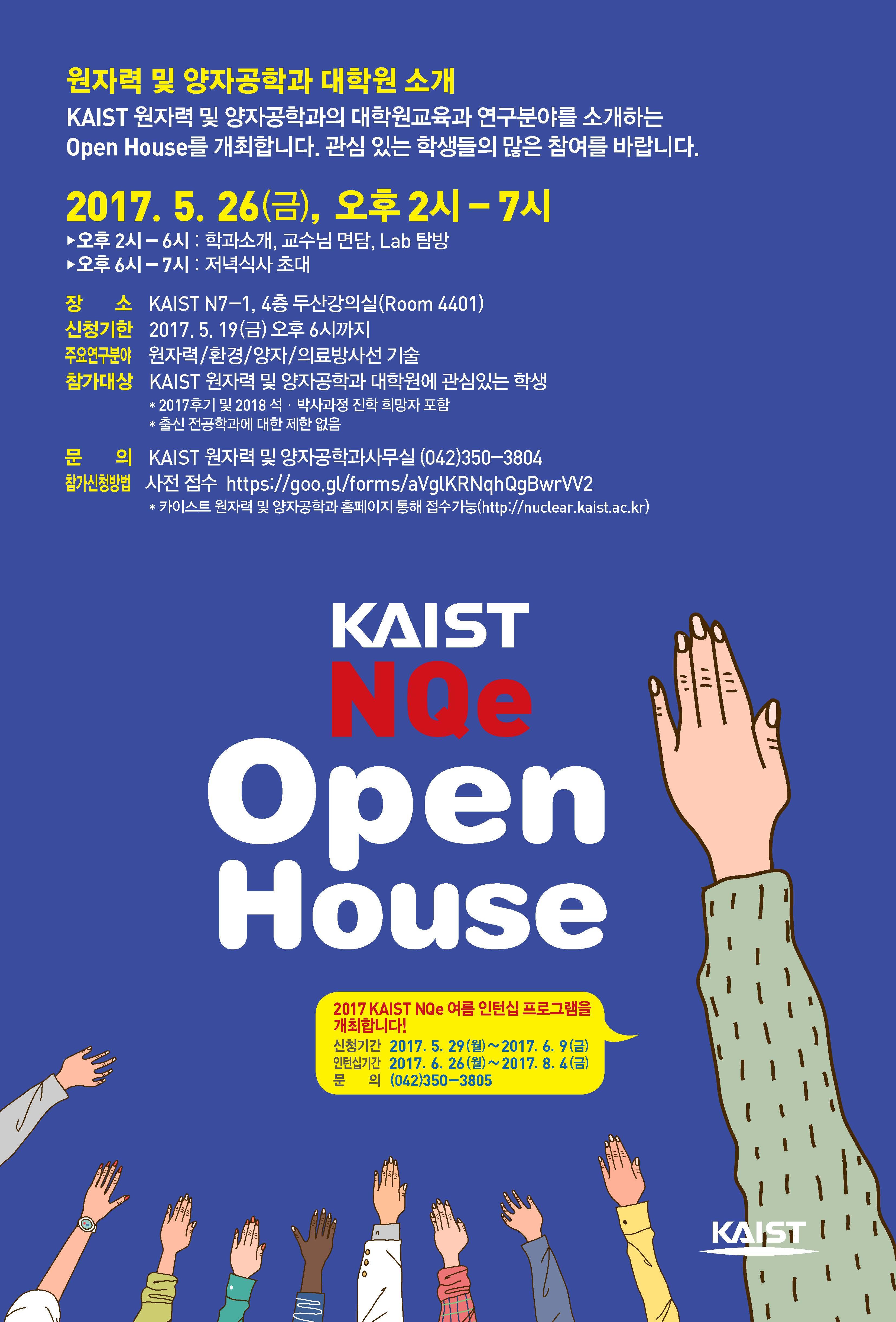 2017 오픈하우스 포스터.jpg