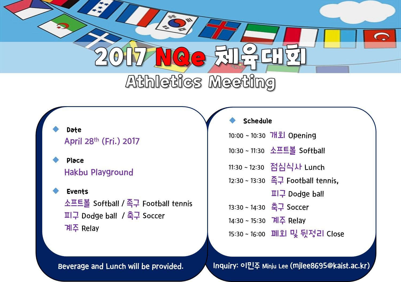 2017 체육대회(17.4.28).jpg