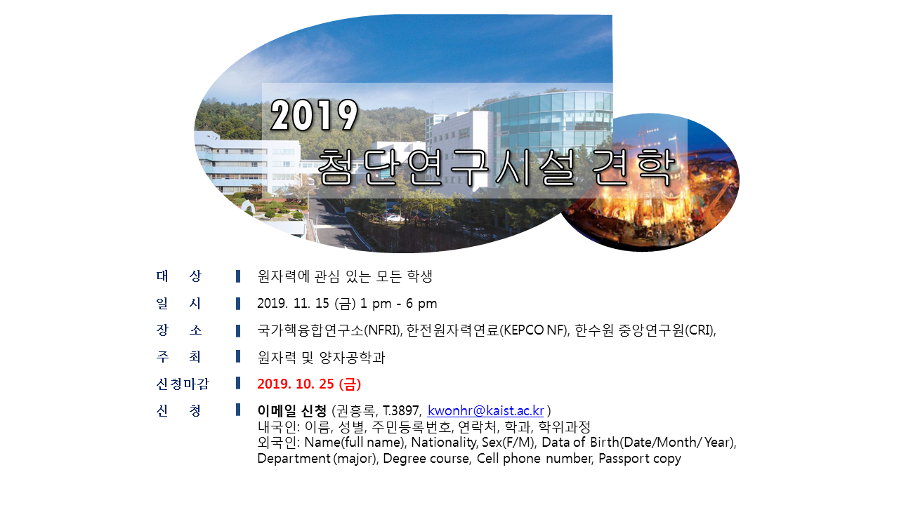 2019 연구기관 공지 (한글).png
