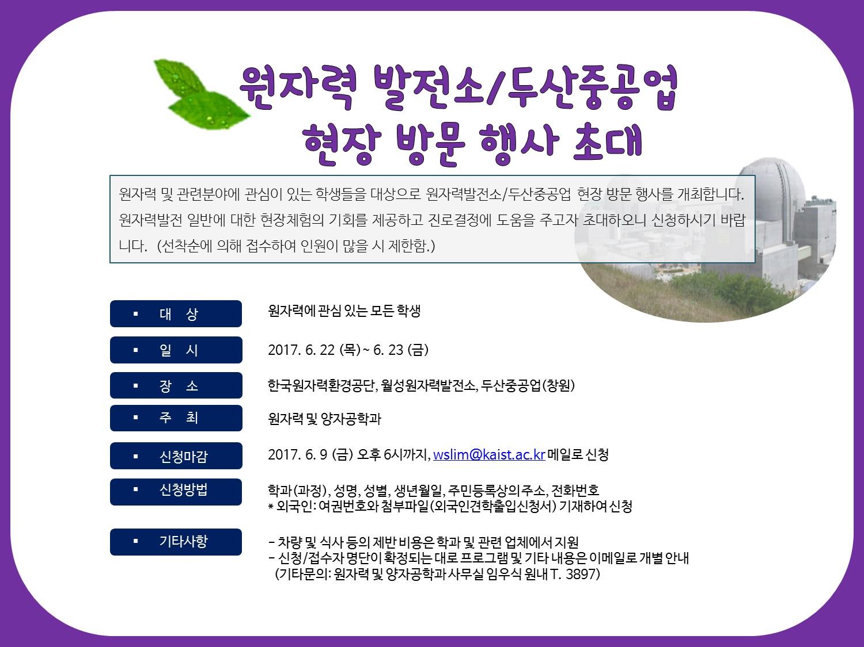 2017 원자력 발전소_두산중공업 현장 방문.jpg