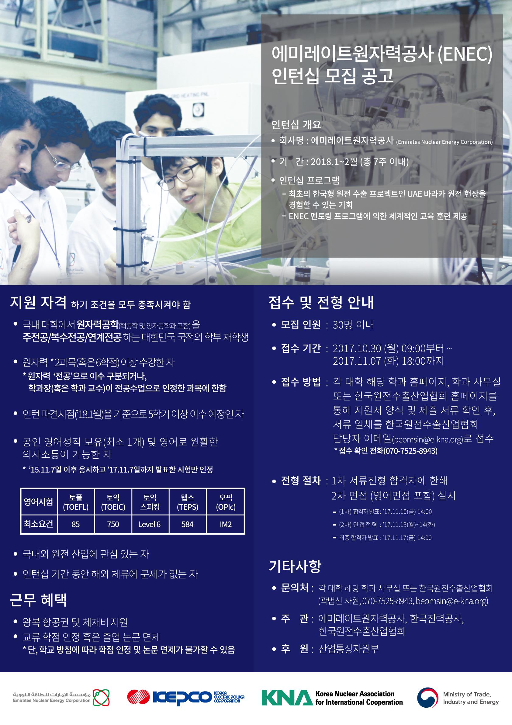 한국원전수출협회 국문포스터.jpg