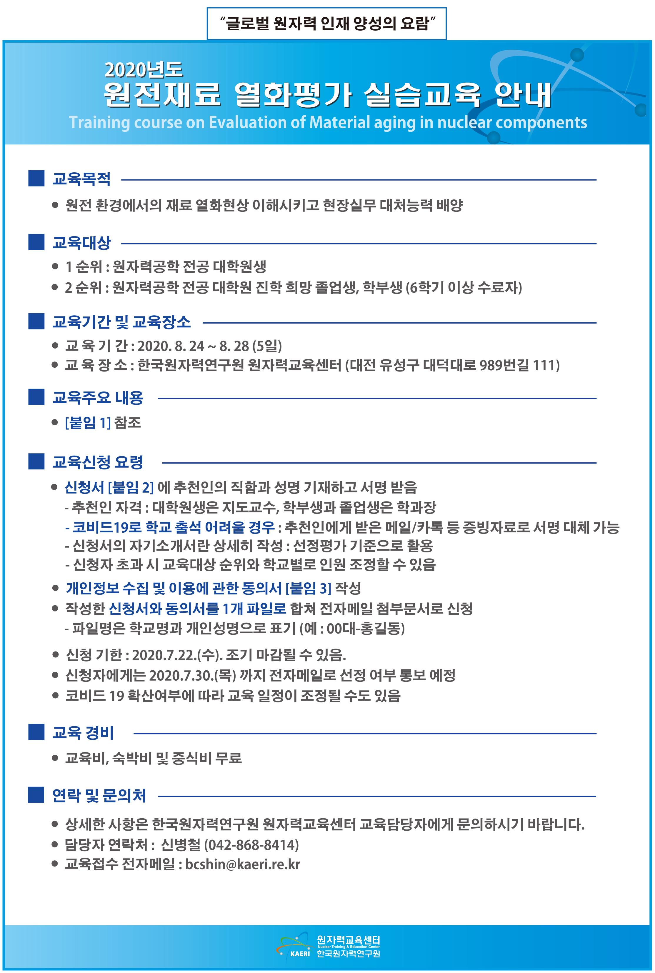 원전재료_열화평가_실습교육-2020-07-07.jpg