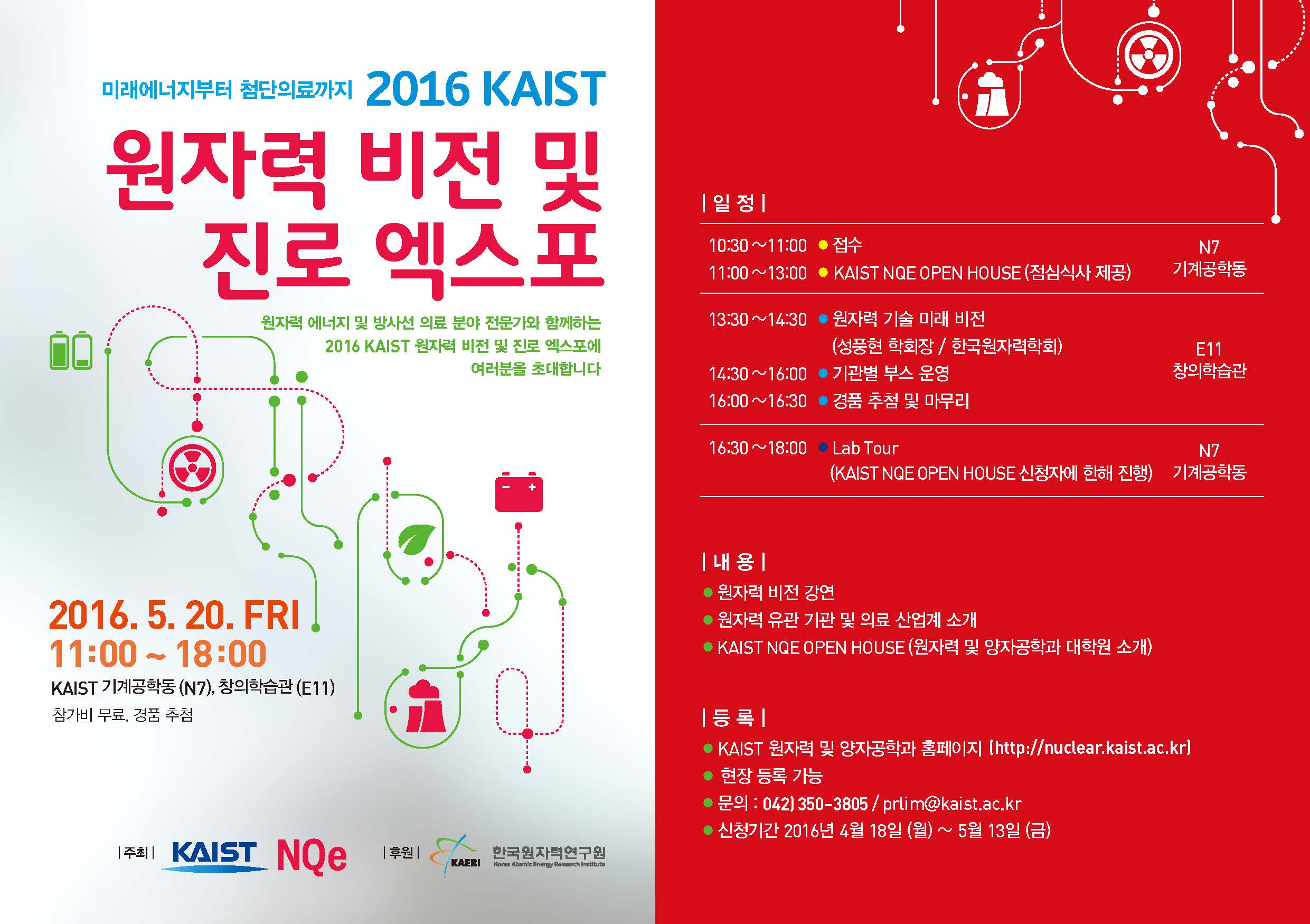 KAIST NUCLEAR VISION AND CAREER EXPO 2016 (Leaflet).jpg