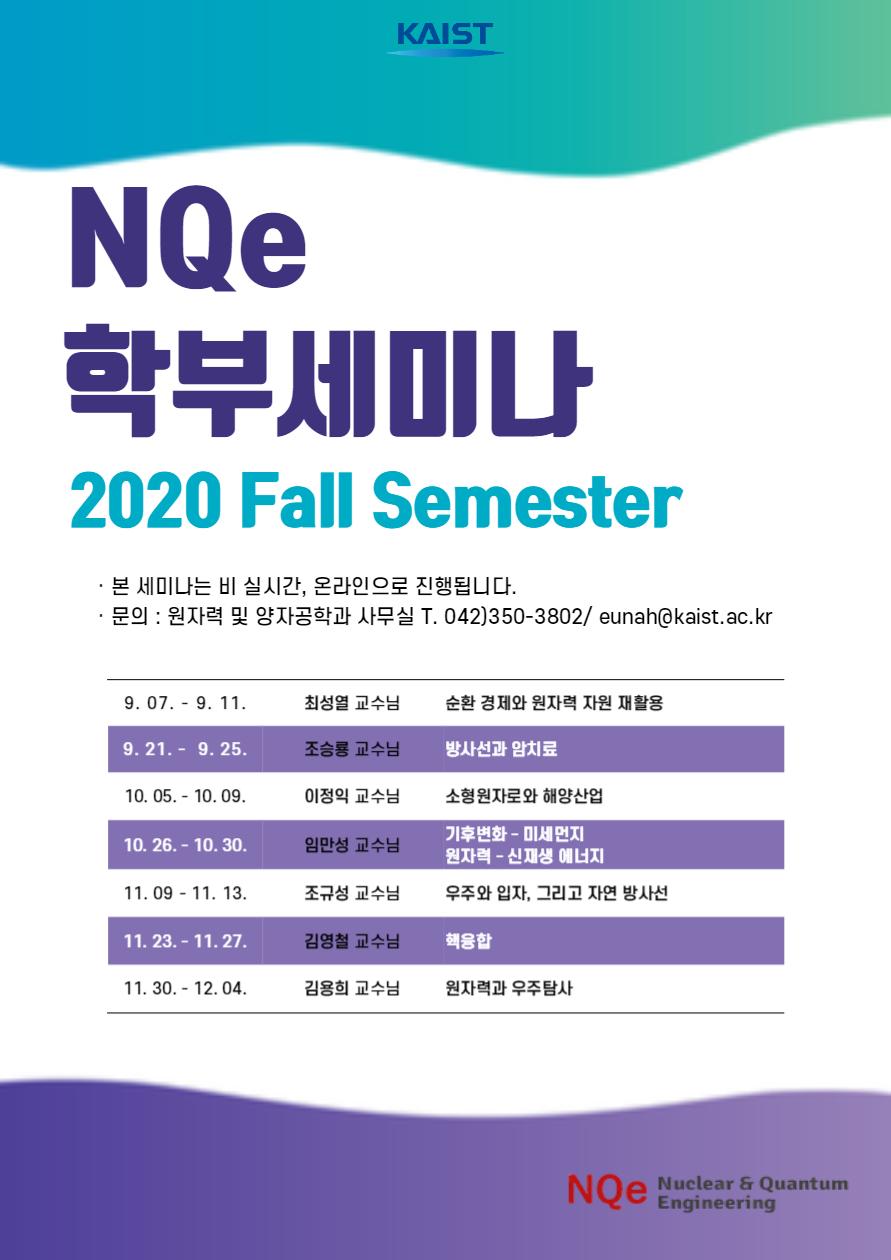 2020 가을학기 학부세미나_1.jpg