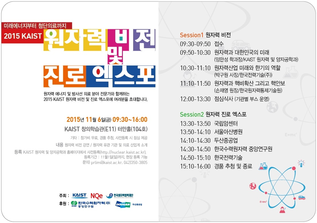 KAIST NUCLEAR VISION AND CAREER EXPO 2015 (Leaflet).jpg