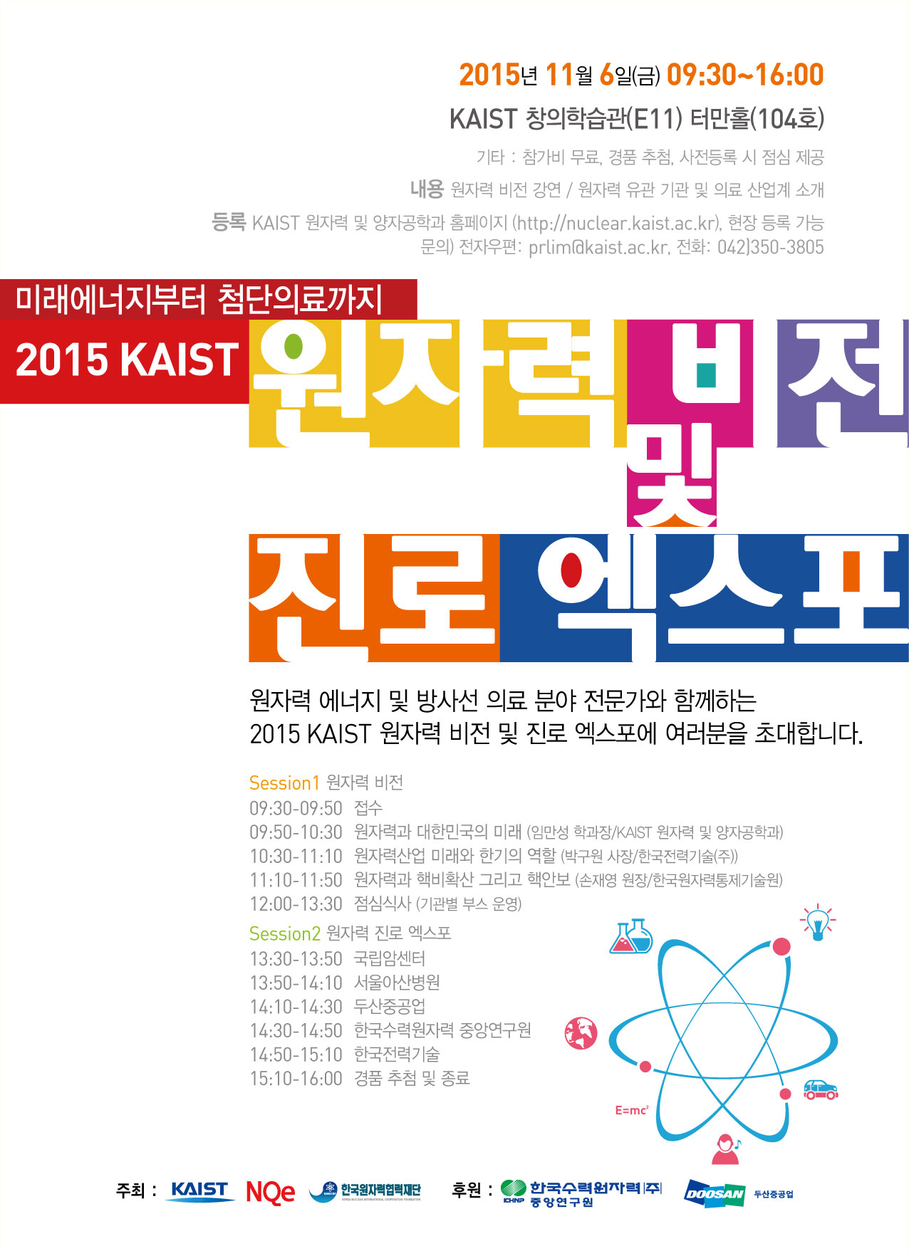 KAIST NUCLEAR VISION AND CAREER EXPO 2015 (Poster).jpg