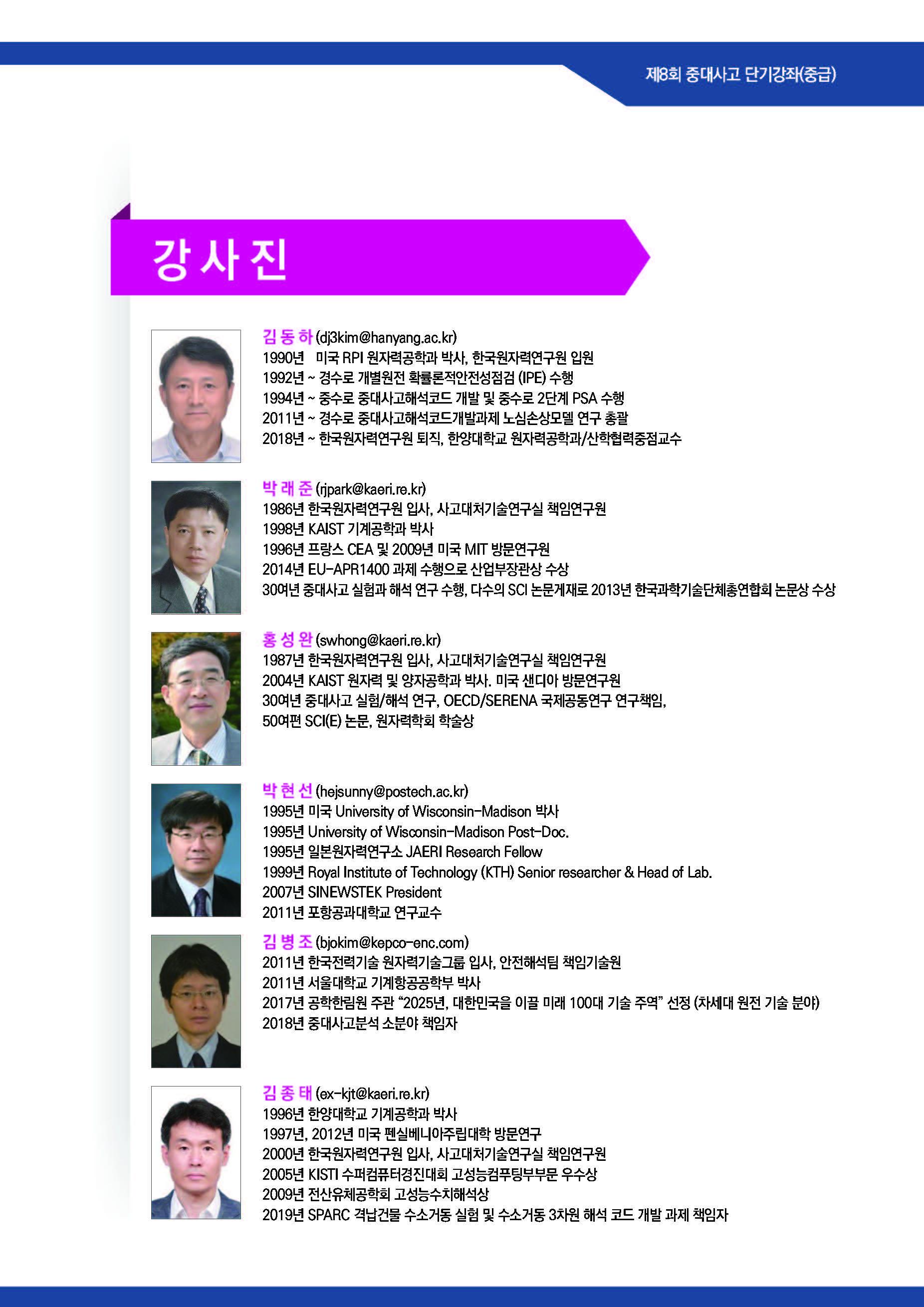 제8회 중대사고 단기강좌(중급)_페이지_4.jpg