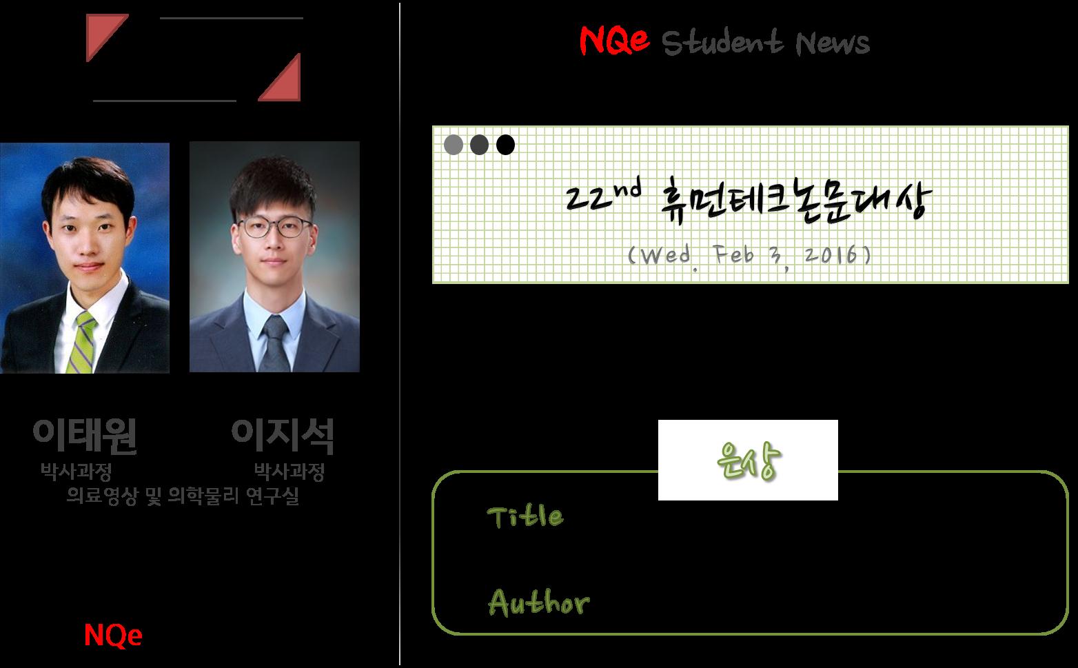 이태원_이지석_은상수상(20160204).png