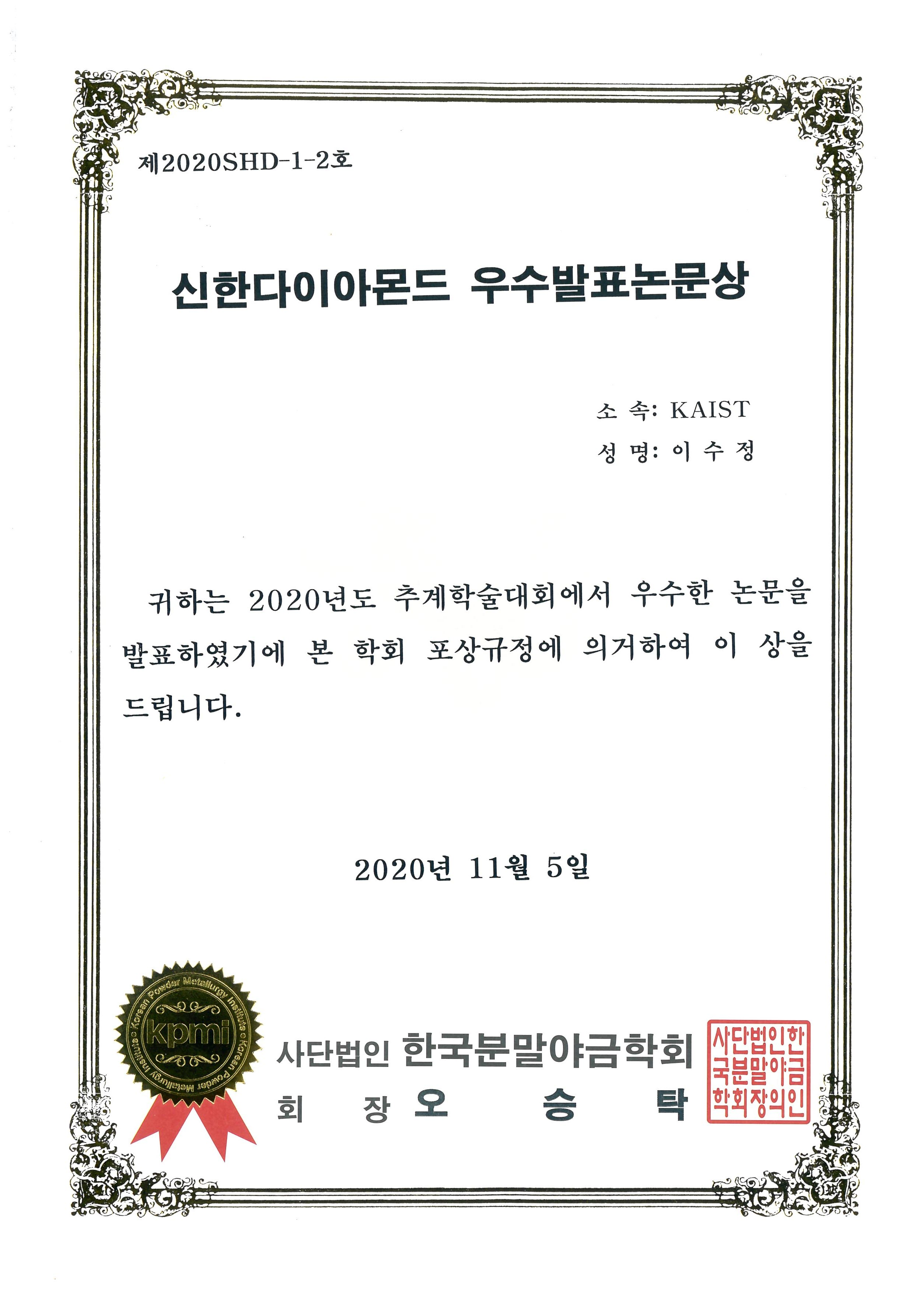 2020 KPMI FALL - 우수발표논문상.jpg