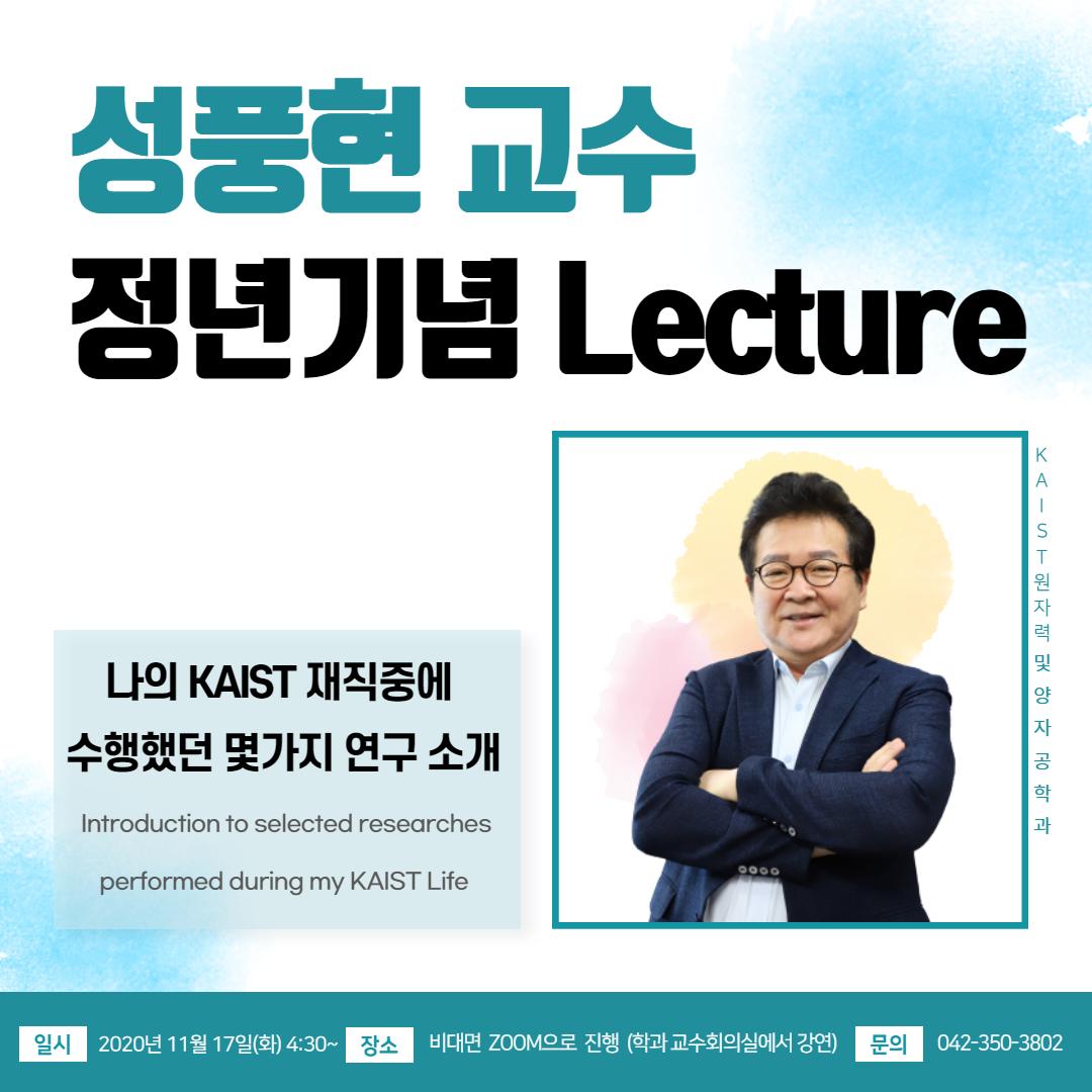 성풍현 교수님 포스터_가로_1 (1).jpg