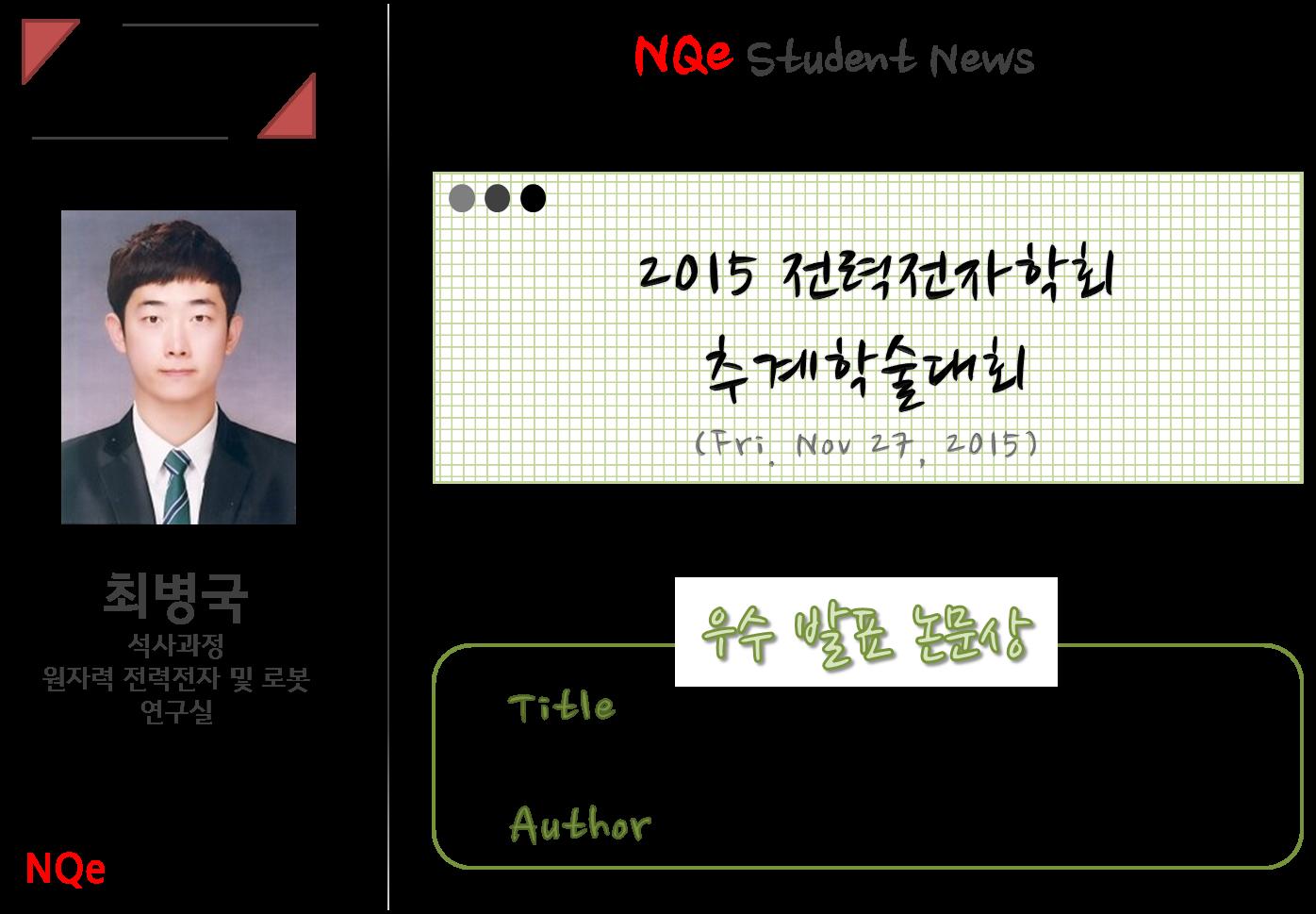 2015.11.27 최병국 수상.png