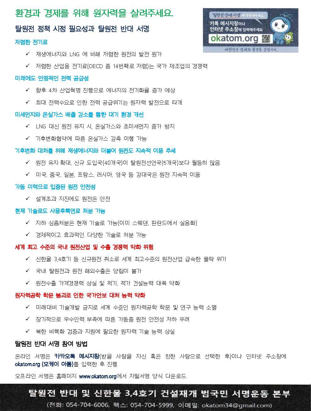전단지 -수정5 (1)_페이지_2.jpg