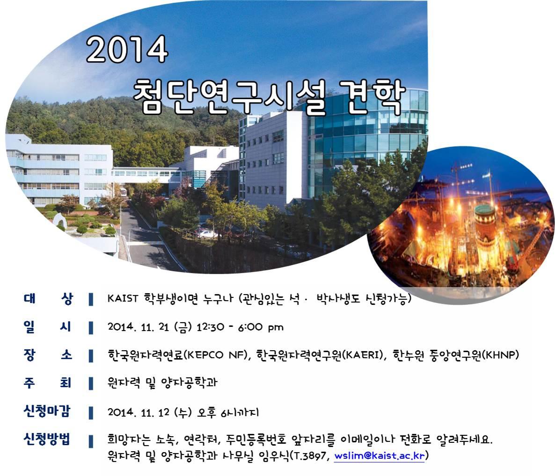 [행사] 2014 첨단연구시설 견학 신청 (2014.11.21).png