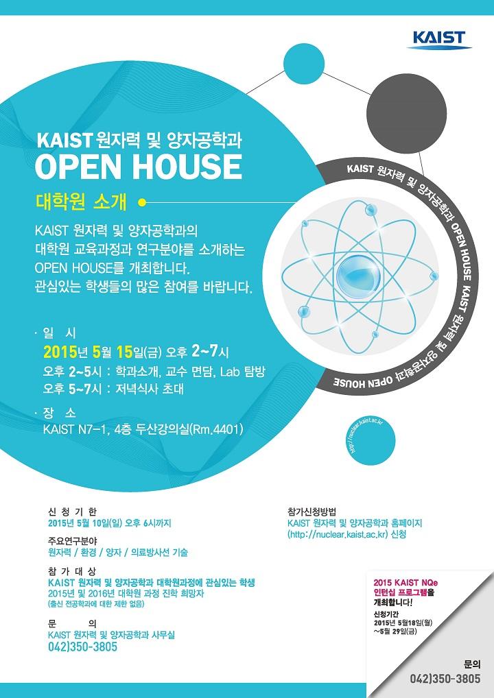 (크기)2015 카이스트 원자력및양자공학과 오픈하우스.jpg