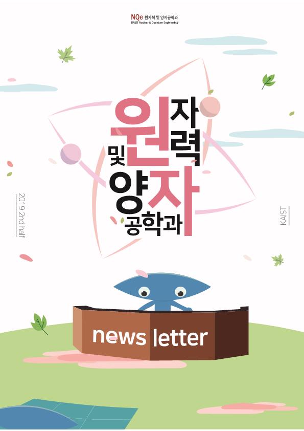 2020 상반기 뉴스레터 표지_1.png