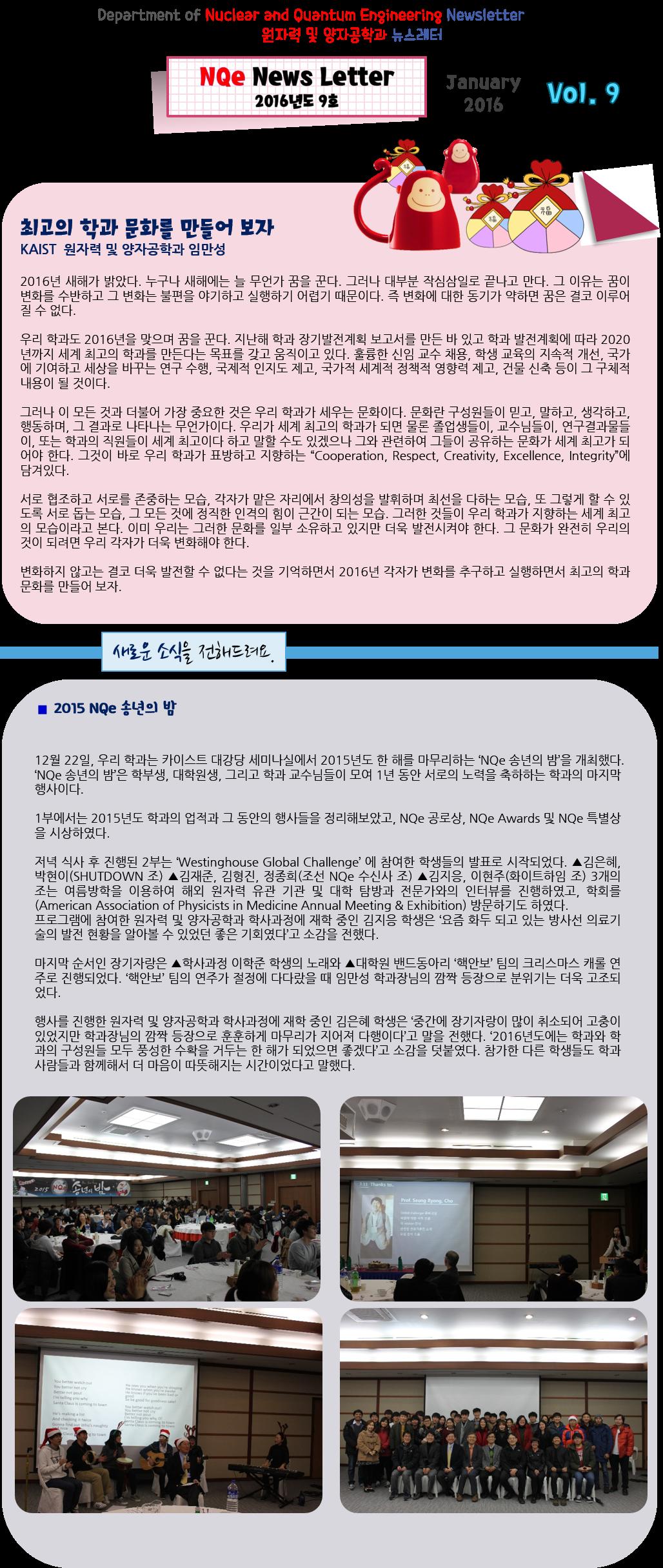 원자력 및 양자공학과(2016년 1월 뉴스레터)_(1).png