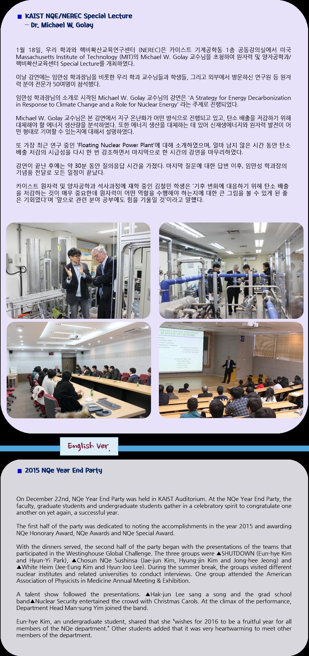 원자력 및 양자공학과(2016년 1월 뉴스레터)_(2).png