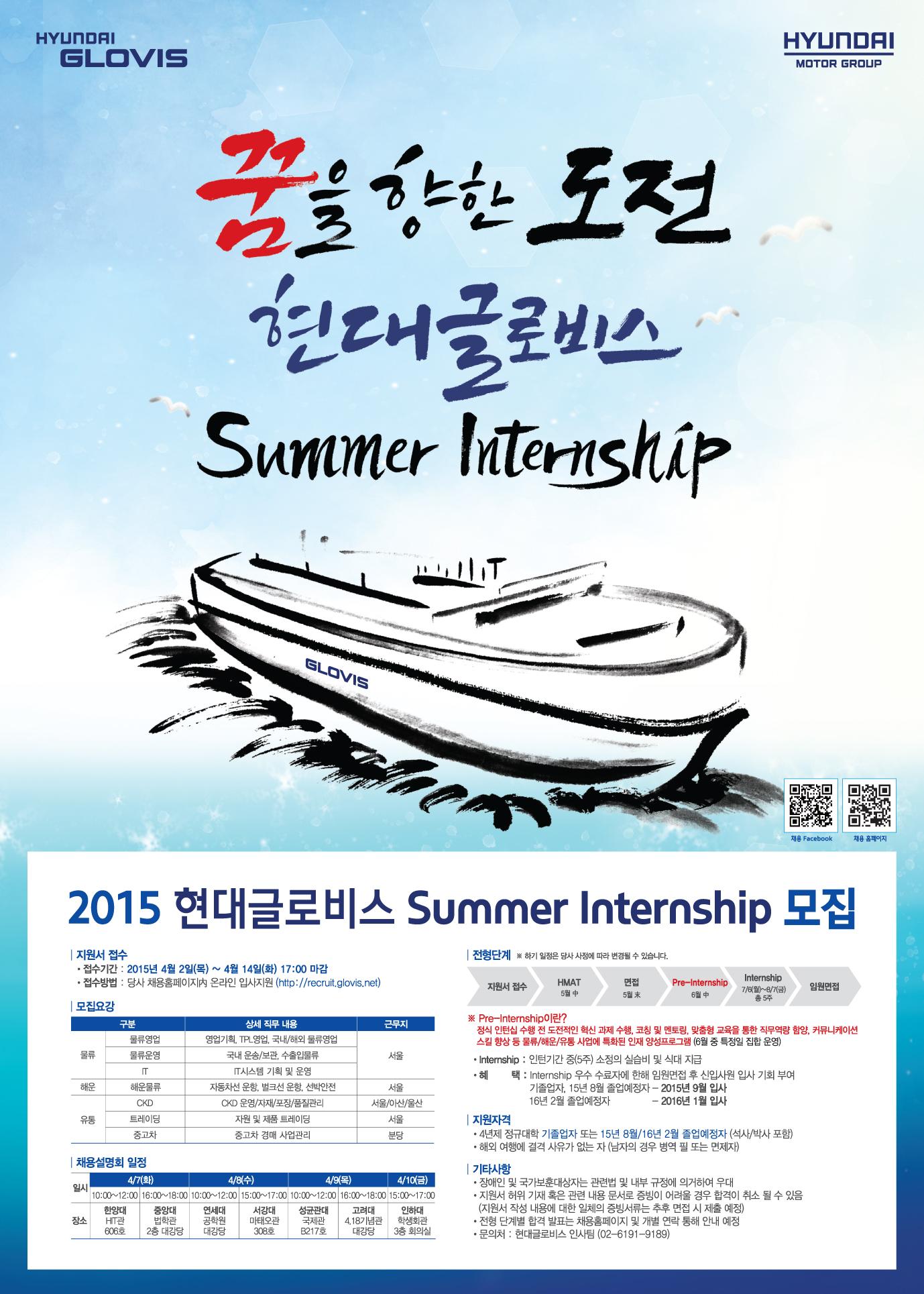 [현대글로비스]_2015_Summer_Intership_모집요강_최종.jpg