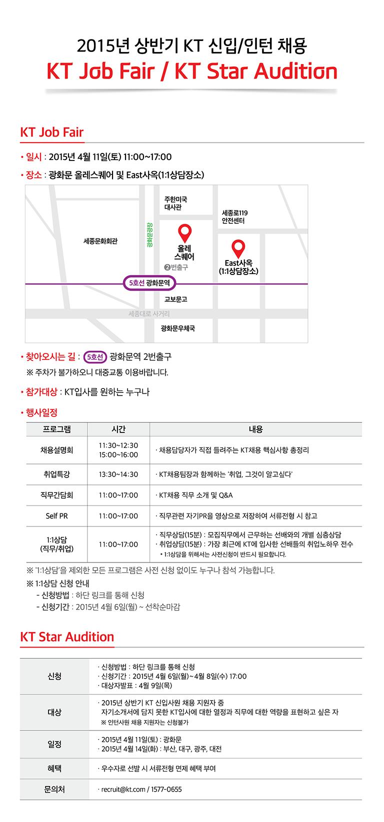 2015년 상반기 KT 신입,인턴 채용 잡페어 및 스타오디션 안내1.png