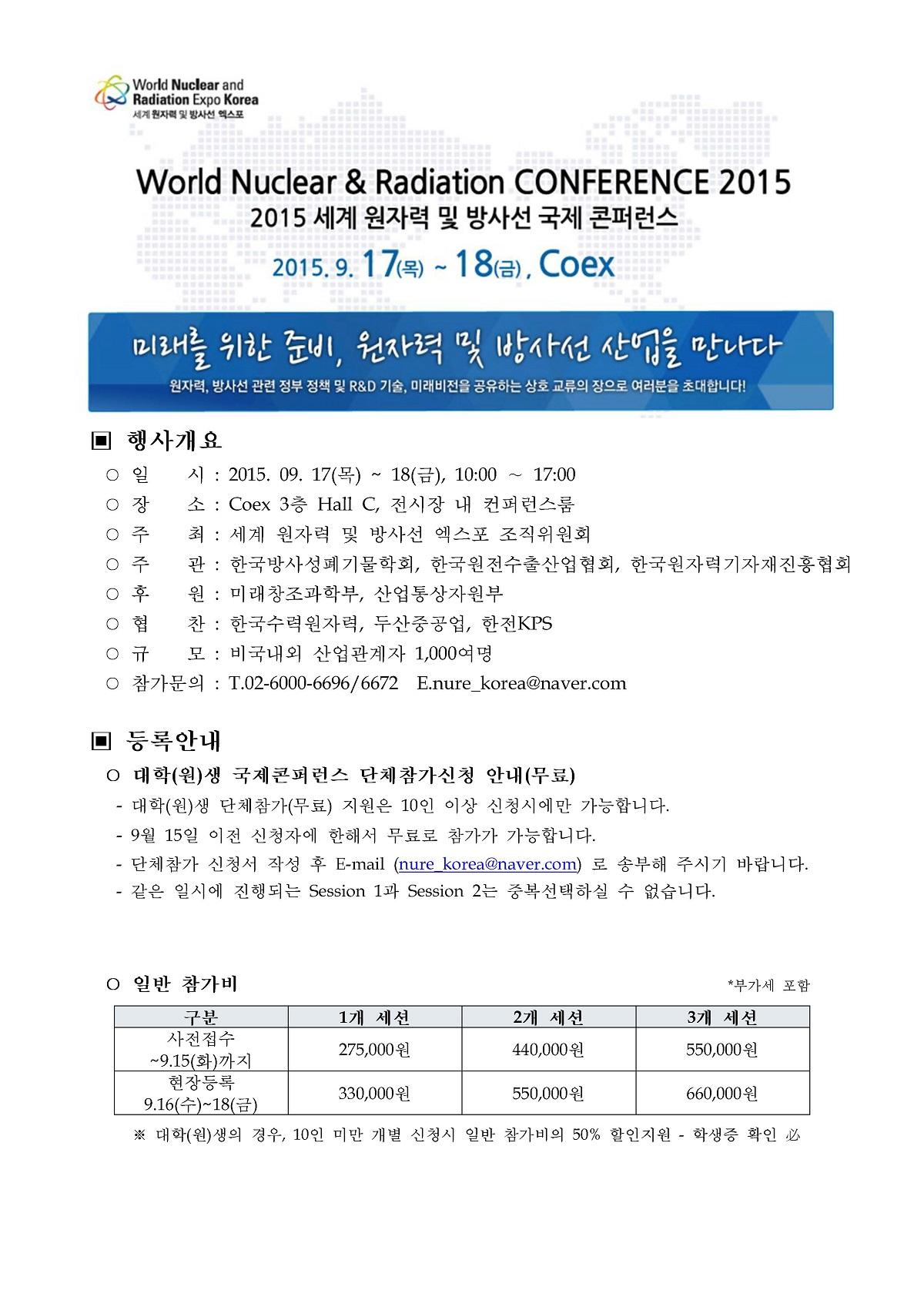 2015세계원자력및방사선엑스포_컨퍼런스_프로그램 안내문_페이지_1.jpg